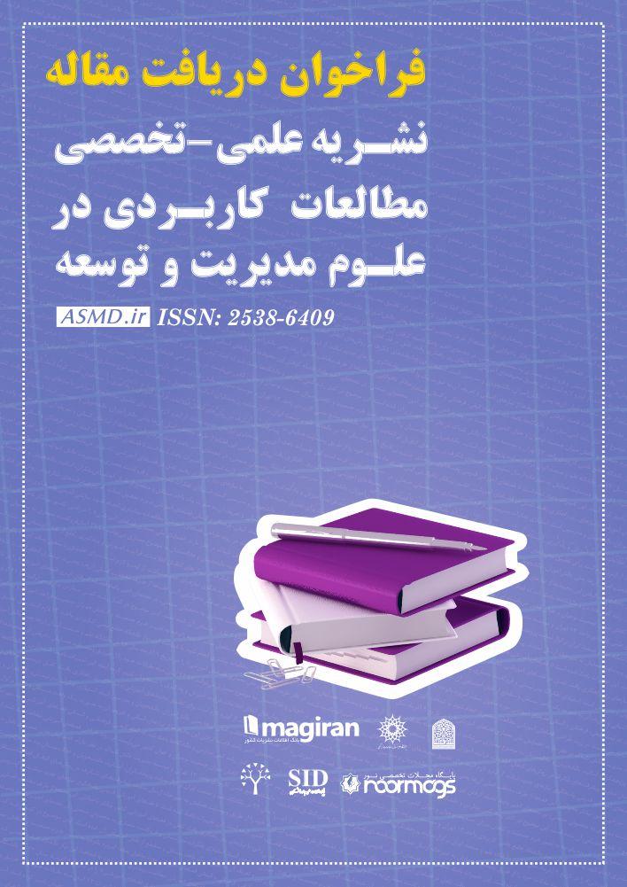 """نشریه علمی تخصصی """"مطالعات کاربردی در علوم مدیریت و توسعه"""""""
